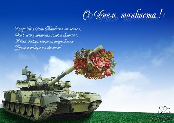 С днем танкиста поздравления картинки
